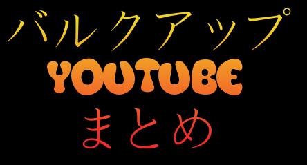 バルクアップで参考になるYouTube動画まとめ【食事について】
