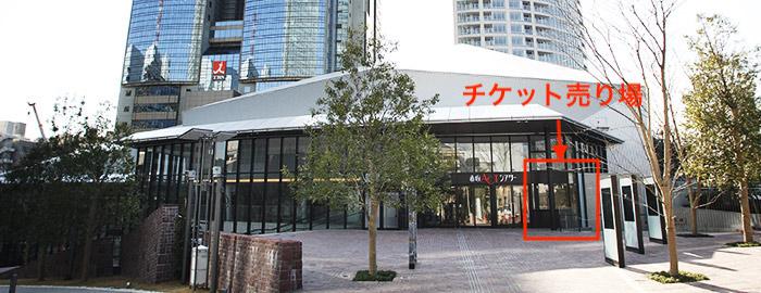 TBSアクトシアターのチケット売り場