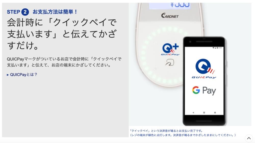 QUICPay(クイックペイ)の支払い方法