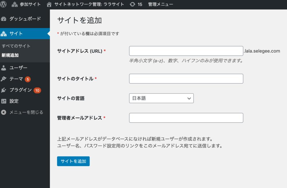 WordPressのマルチサイト設定方法【nginx・サブドメイン】