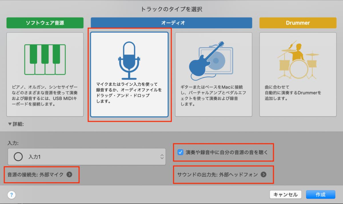 Macでリアルタイムに自分の声をヘッドセットで聞く方法【純正ソフトで】