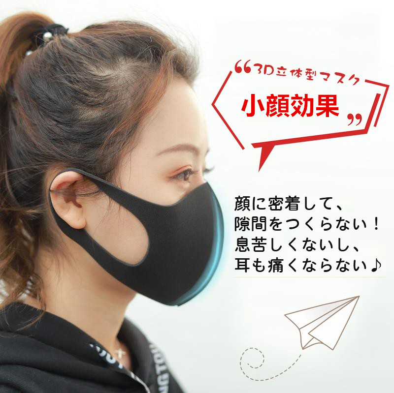 ACCELUMINA 立体マスク