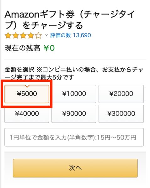 選択肢から5000円を選んだ例