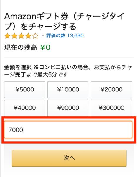 7000円分チャージしたい場合は「7000」と入力