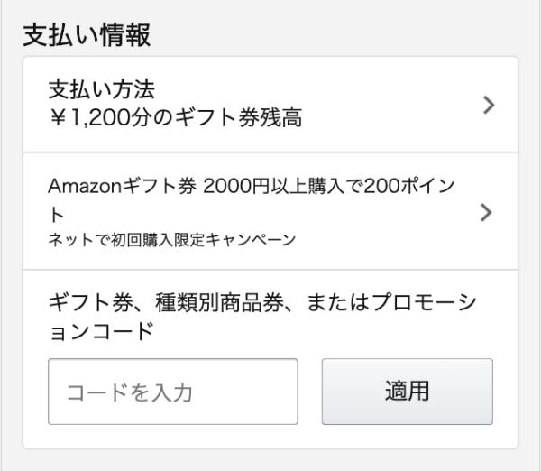 Amazonの支払い時に自動でAmazonギフト券を優先