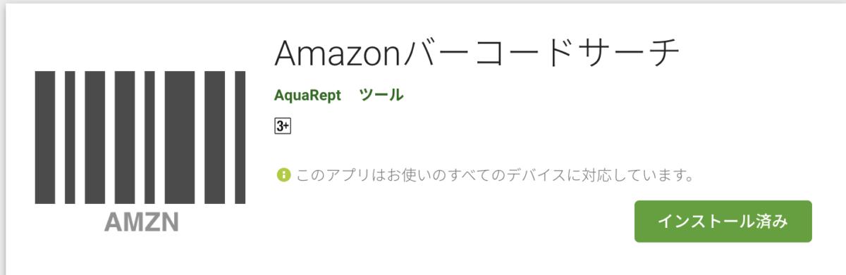 【最安値を掴む!】バーコードでアマゾン検索するアプリ!【Android】