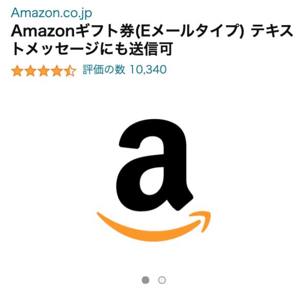 Amazonギフト券の商品ページ