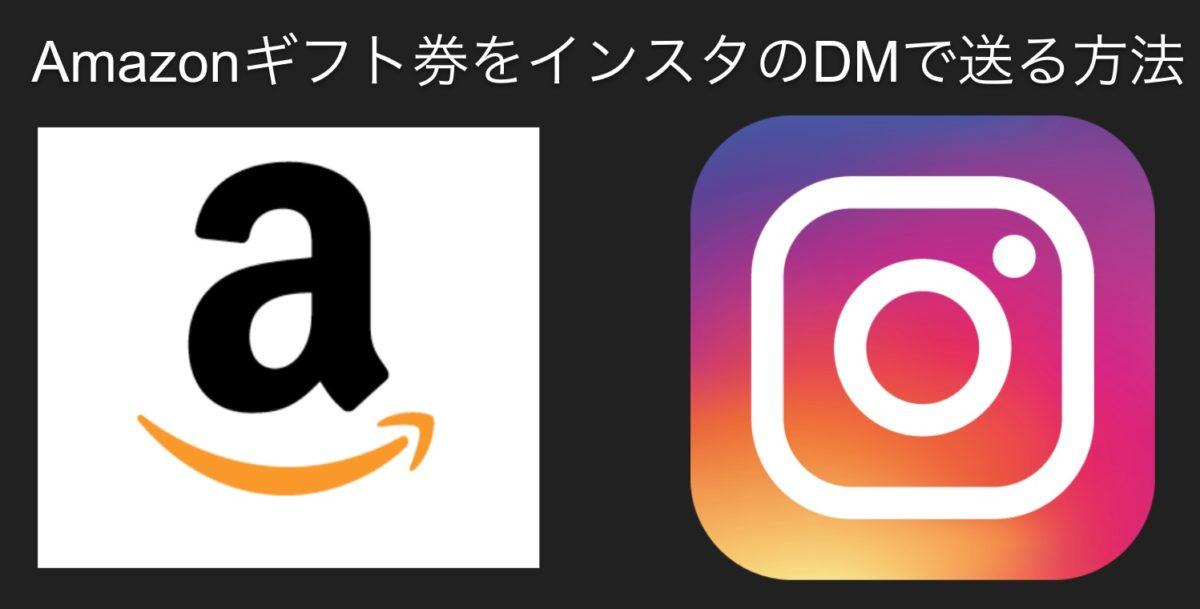Amazonギフト券をインスタグラムのDMで送る方法【簡単】