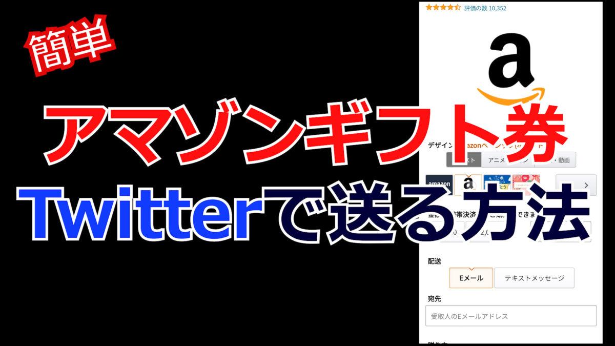 【4ステップ】Amazonギフト券をTwitterのDMで送る方法