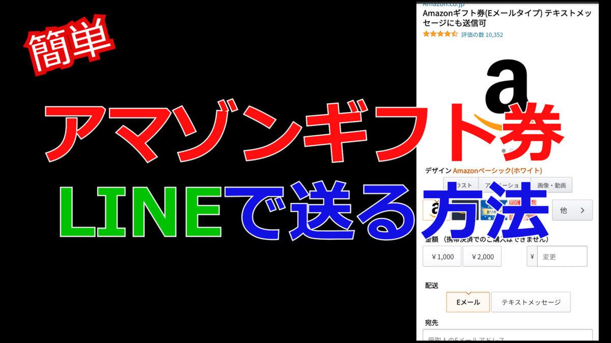 【30秒でわかる】Amazonギフト券をLINEで送る方法
